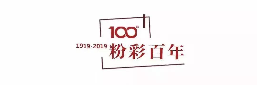 """2019""""粉彩百年-荣耀中国""""系列活动成功举办,康大溢美携众品牌精彩亮相"""