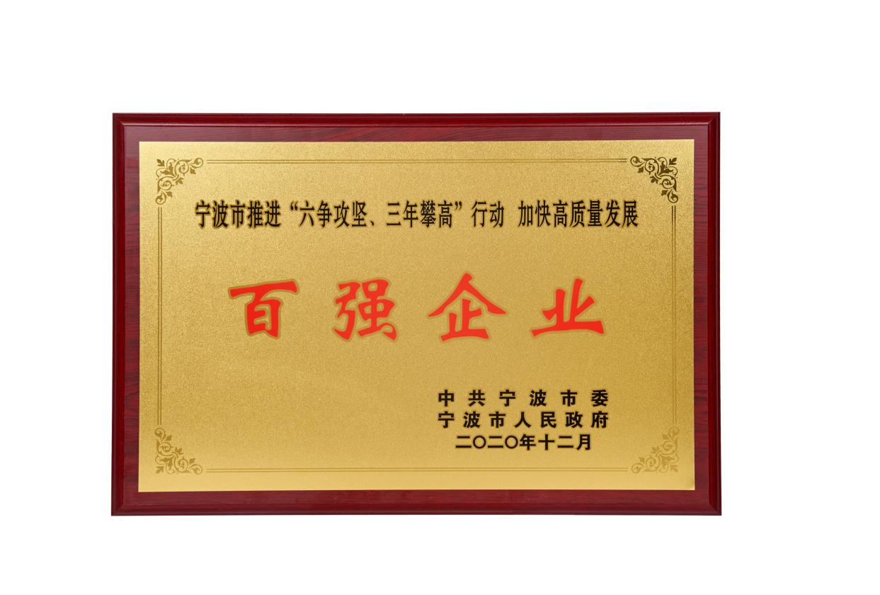 """康大集团荣获宁波市推进""""六争攻坚、三年攀高""""行动 加快高质量发展<百强企业>称号"""