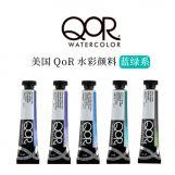 QOR 11ML蓝绿系