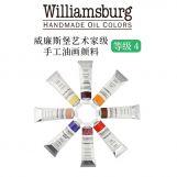 williamsburg艺术家级油画颜料 等级四