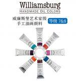 williamsburg艺术家级油画颜料 等级七八