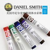 美国Daniel Smith 水彩棒