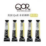 QOR 11ML 黄色系