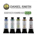 美国Daniel Smith水彩颜料 珠光色