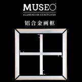 Museo铝合金画框